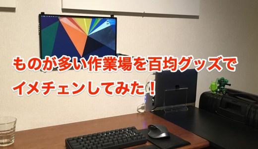 【百均】壁掛けモバイルモニターとMacBookスタンド!