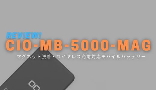 【レビュー】AndroidでもOK!MagSafe & ワイヤレス充電対応モバイルバッテリー「CIO-MB-5000-MAG」