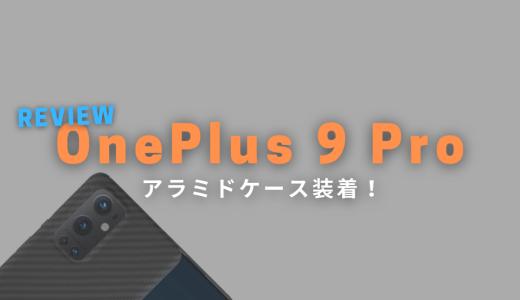 OnePlus 9 Pro のアラミドケースを購入!デザイン良し、薄さ良し。