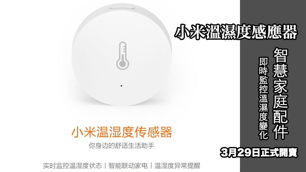小米智慧家庭新夥伴報到!小米溫濕度感應器讓您隨時監控家裡變化讓家電變得更有智慧 - 傳說中的挨踢部門
