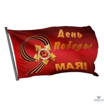Флаг 9 мая