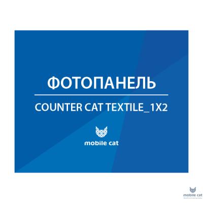 Сменная фотопанель для мобильной промостойки Counter Cat Textile Mobile Cat