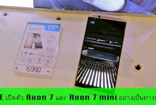 Axon-7