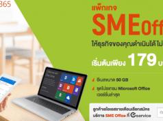 SME Office