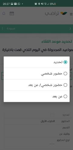 تحميل منصة تراضي وزارة العدل