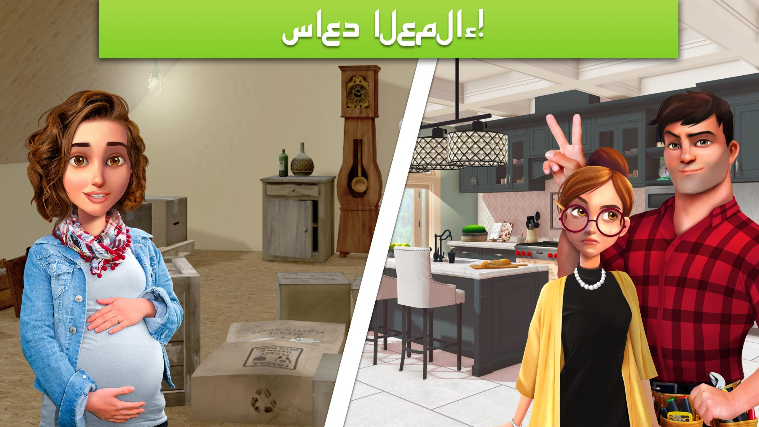 لعبة home design makeover