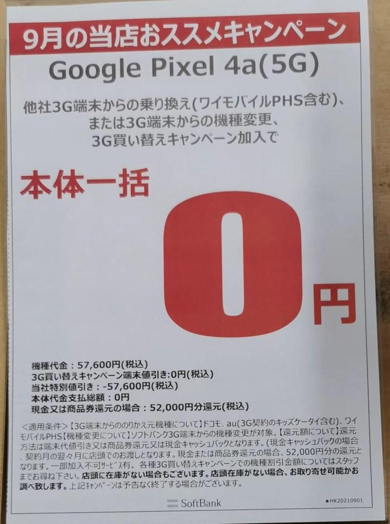 Google Pixel4a MNP
