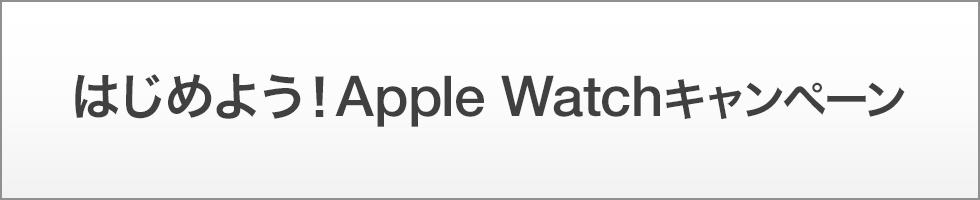au Apple Watch