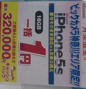 iPhone5s_0228