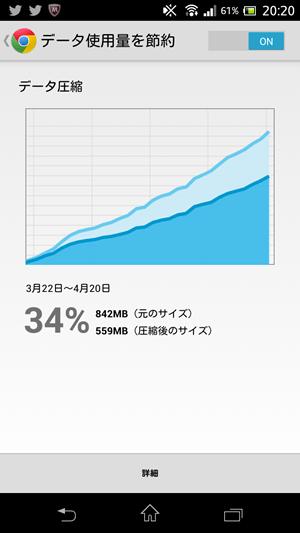 Screenshot_2014-04-21-20-20-44