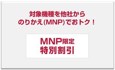 mnp_waribiki_D