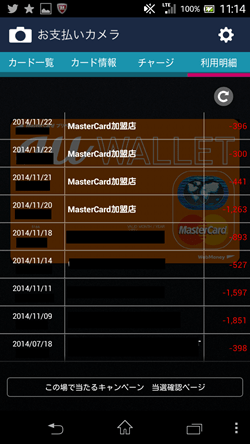 Screenshot_2014-11-23-11-14-39