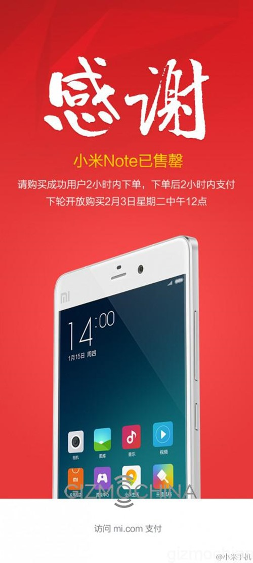 xiaomi-mi-note-sold-out-462x1024