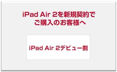 ipad_air2_debut_D