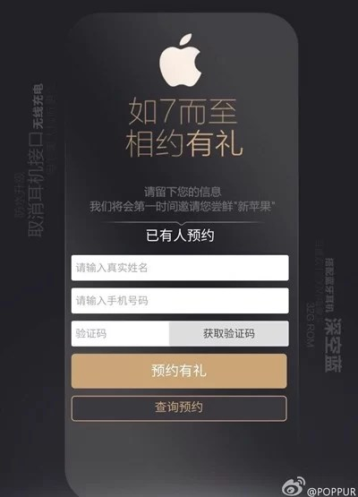 China-Mobile-iPhone-7-Registrations-e1472483038207