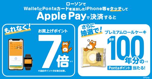 applewallet-2_mv_pc