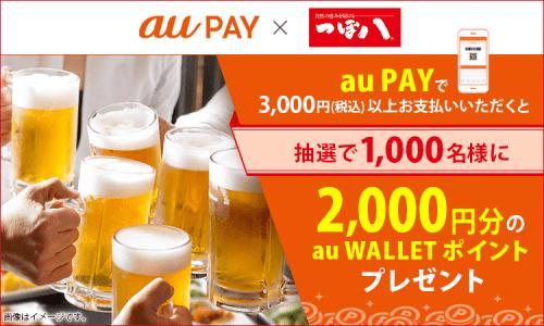au_pay_20191001_2