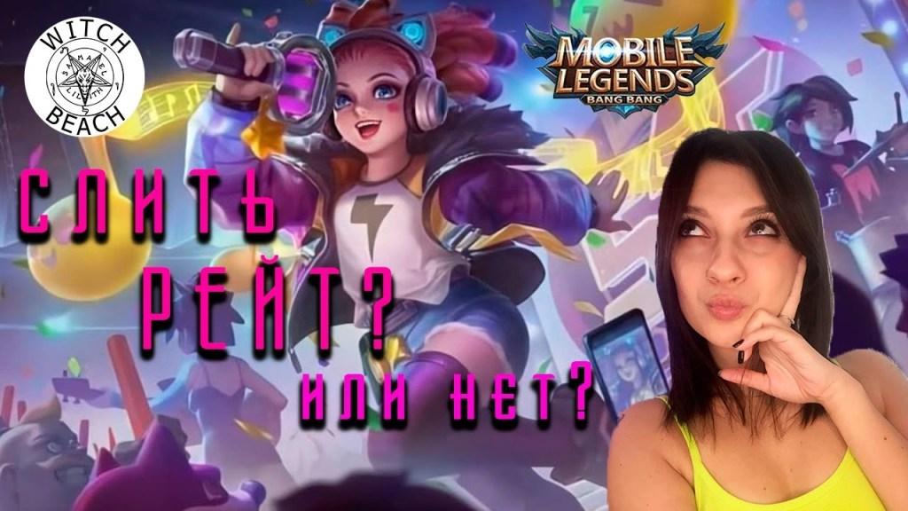 Mobile Legends ЕСТЬ скин ЕСТЬ скилл