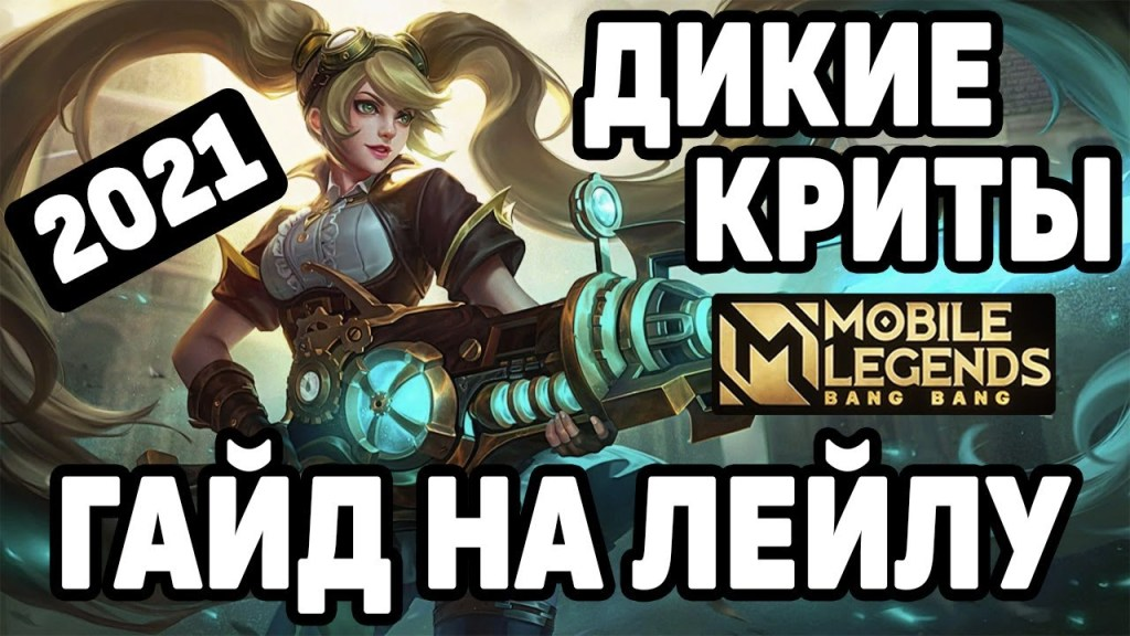 ГАЙД НА ЛЕЙЛУ 2021 МОБАЙЛ ЛЕГЕНДС /MOBILE LEGENDS: BANG BANG