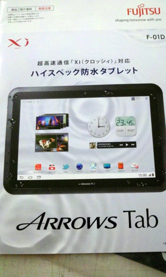 arrows_tab-330x550 Fujitsu's ruggedized Honeycomb Android tablet blazing wtih 4G LTE for Japan