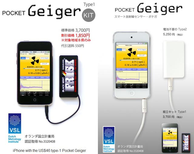 120301-geiger2 Radiation Watch $46 Pocket Geiger Counter for iPhone