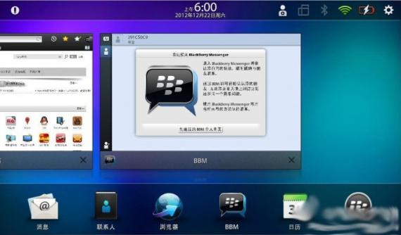 wpid-native-bbm-playbook-2 BBM App Found on Blackberry Playbook