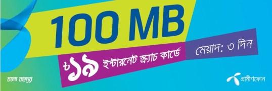 100 MB Internet