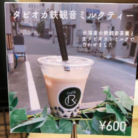 @cafeR_20190603  #Cafe R 謎の鉄観音タピオカ