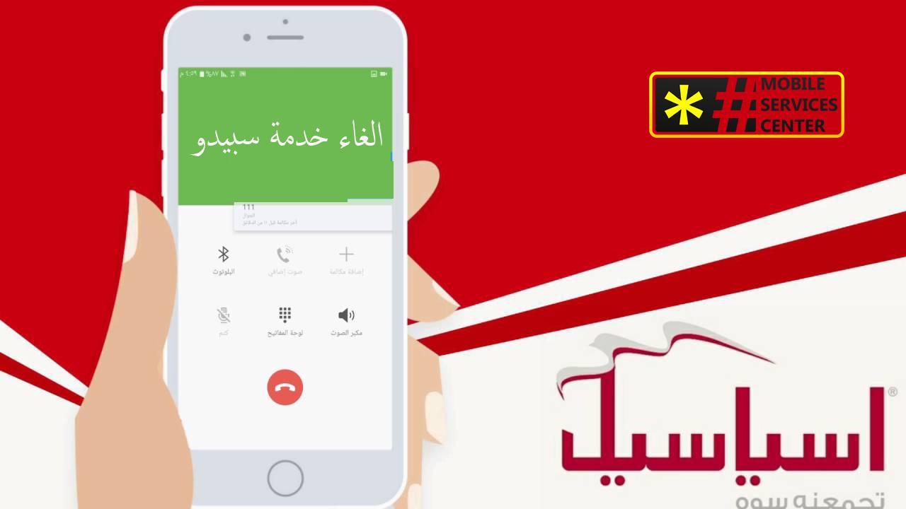 كيفية الغاء خدمة سبيدو Mobile Services Center