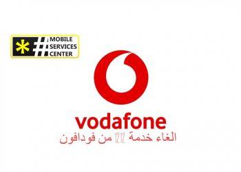 إلغاء خدمة الاحتفاظ بالمكالمات فودافون Mobile Services Center