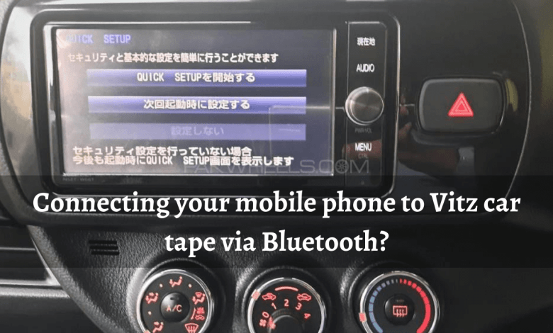 Photo of How to connect your mobile phone to Vitz car tape via Bluetooth?