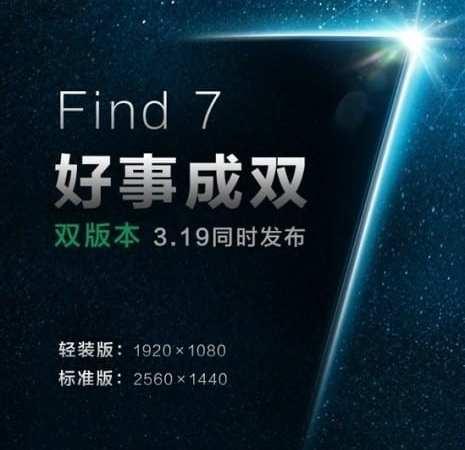 Oficjalne potwierdzenie dwóch wersji Oppo Find 7