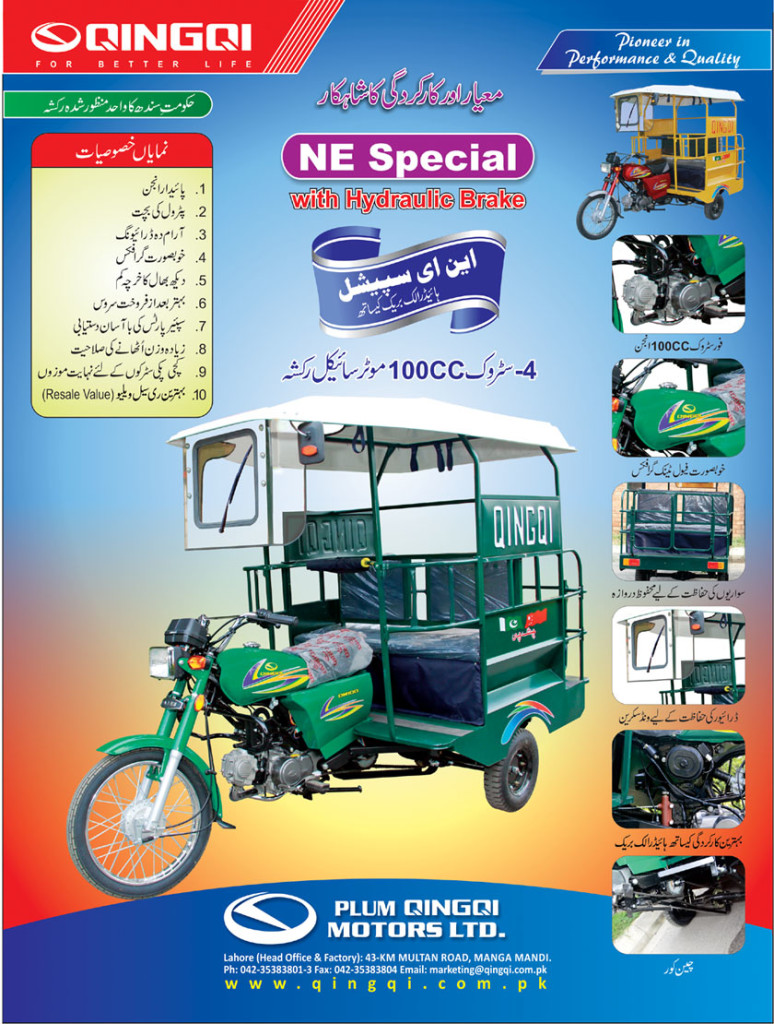 motorcycle rickshaw | Jidimotor co
