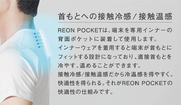 Reon Pocket wearable airconditioner
