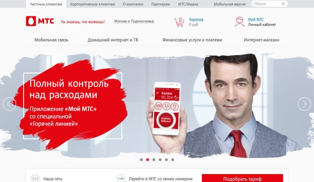 Официальном сайте компании мтс компания катод новосибирск официальный сайт