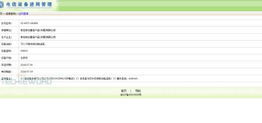 Sony Xperia XA3 spotted at TENAA