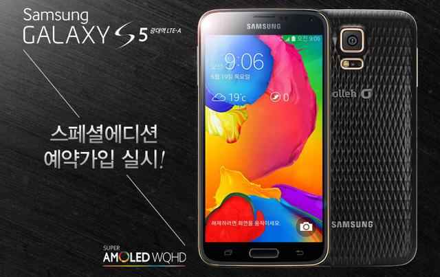Samsung Galaxy S5 Special Edition