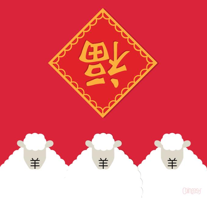 Wszystkiego Najlepszego z okazji Chińskiego Nowego Roku Kozy (Owcy)