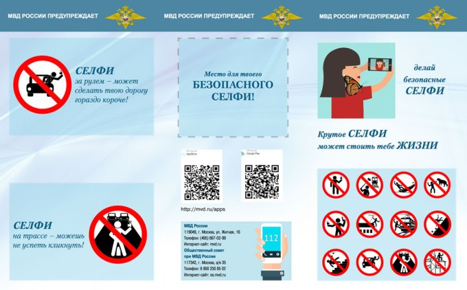 Ulotka rosyjskiego  MSW - Bezpieczne Selfie (strona 1)