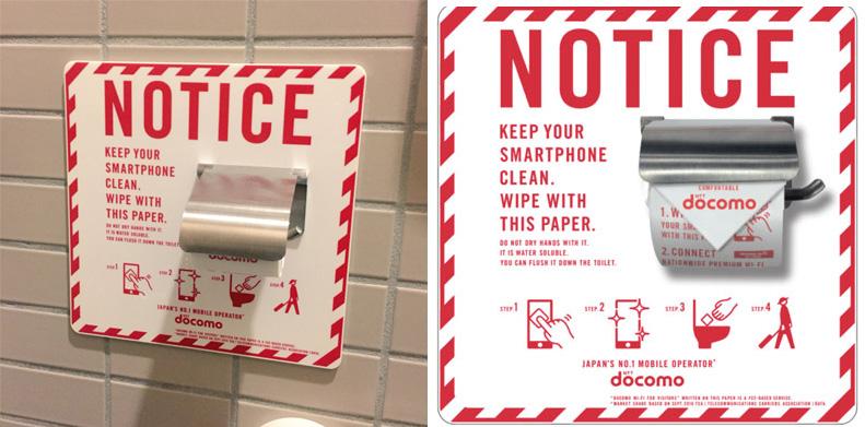 Wywieszki promujące DoCoMo Wi-Fi w japońskich toaletach