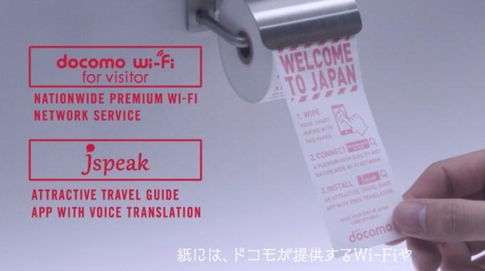 Papier toaletowy do smartfonów - DoCoMo Wi-Fi