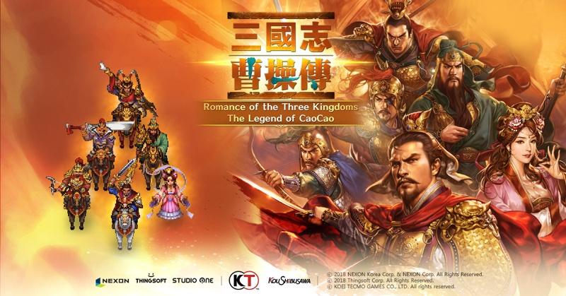 Romance of the Three Kingdoms : The Legend of CaoCao