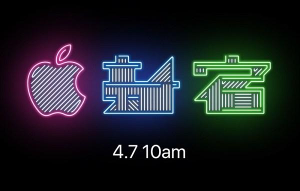 Apple przygotowuje się na wielkie otwarcie swojego sklepu w Tokio