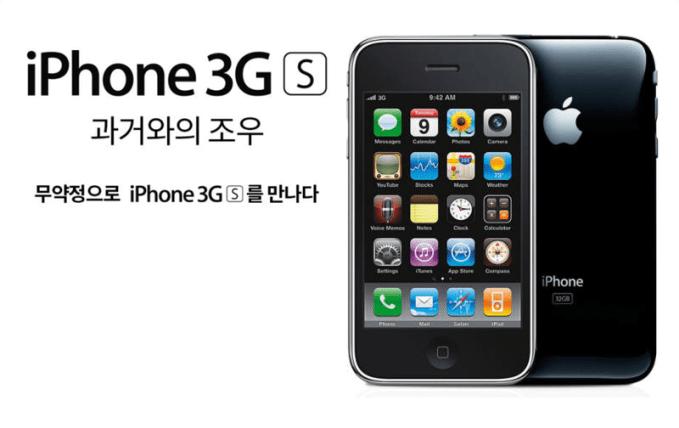 iPhone 3GS (SK Telink, Korea Południowa, 2018 rok)