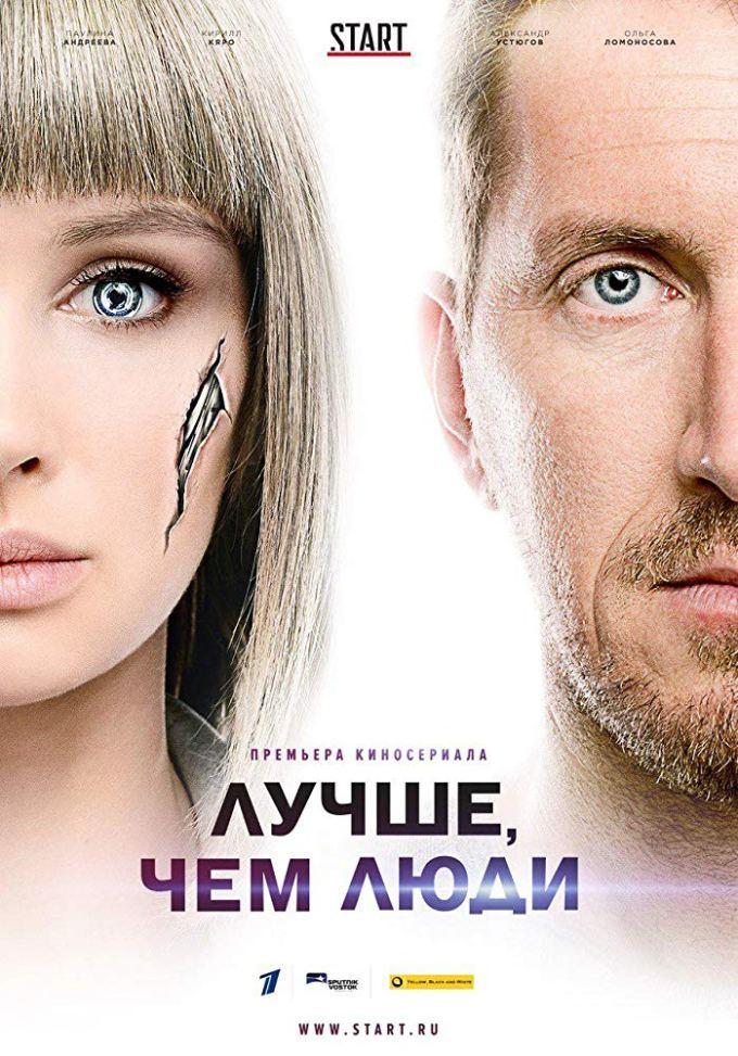 "Plakat serialu ""Lepsi niż my"""