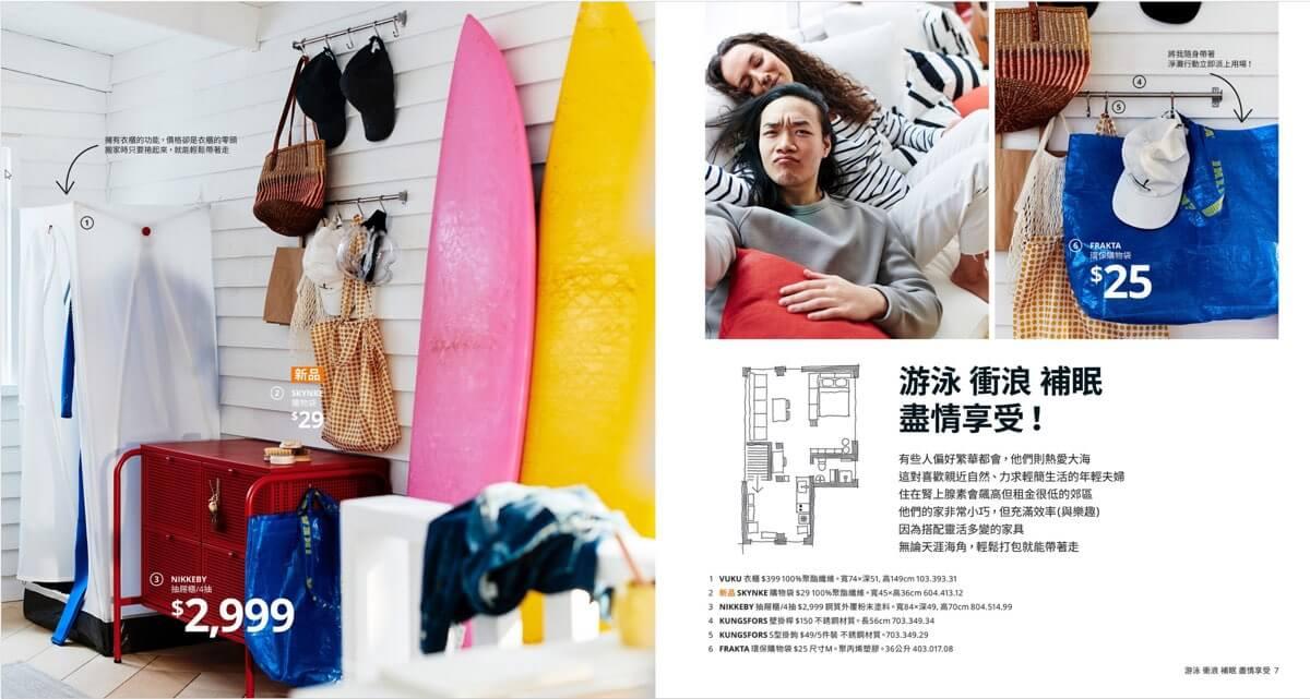 Strona z tajwańskiego katalogu IKEA 2021