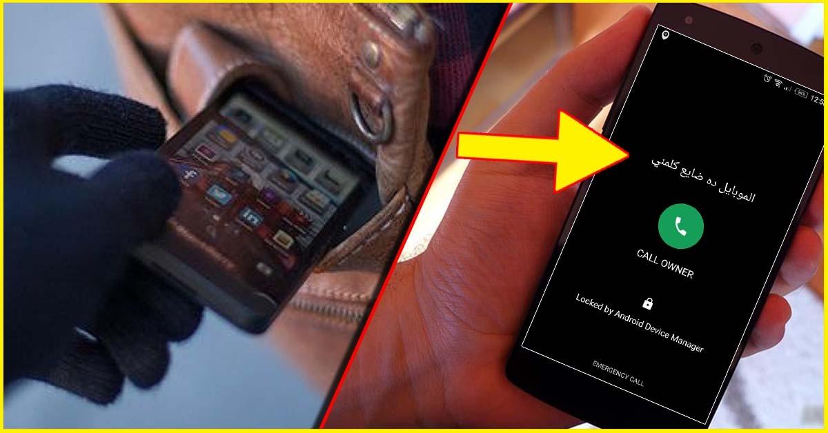 كيف تعرف مكان هاتفك المسروقالضائع بدون تحميل اي تطبيقات