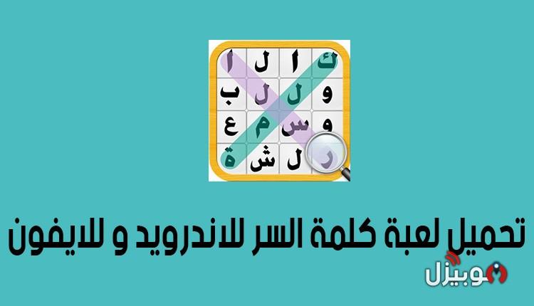 لعبة كلمة السر تحميل لعبة كلمة السر للأندرويد و للأيفون