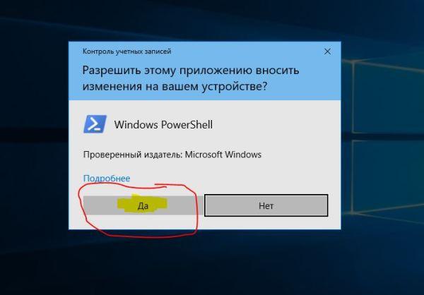Как удалить магазин в Windows 10 полностью