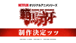 Hanma Baki – Son of Ogre Manga Gets Anime as Baki Season 3 on Netflix